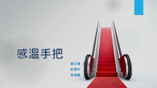 賴又瑋  彭雯芊  吳姿儀
