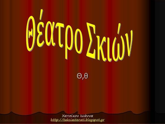 Θ,θ  Χατσίκου Ιωάννα  http://taksiasterati.blogspot.gr