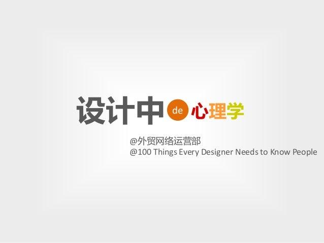 设计中de 心理学  @外贸网络运营部  @100 Things Every Designer Needs to Know People