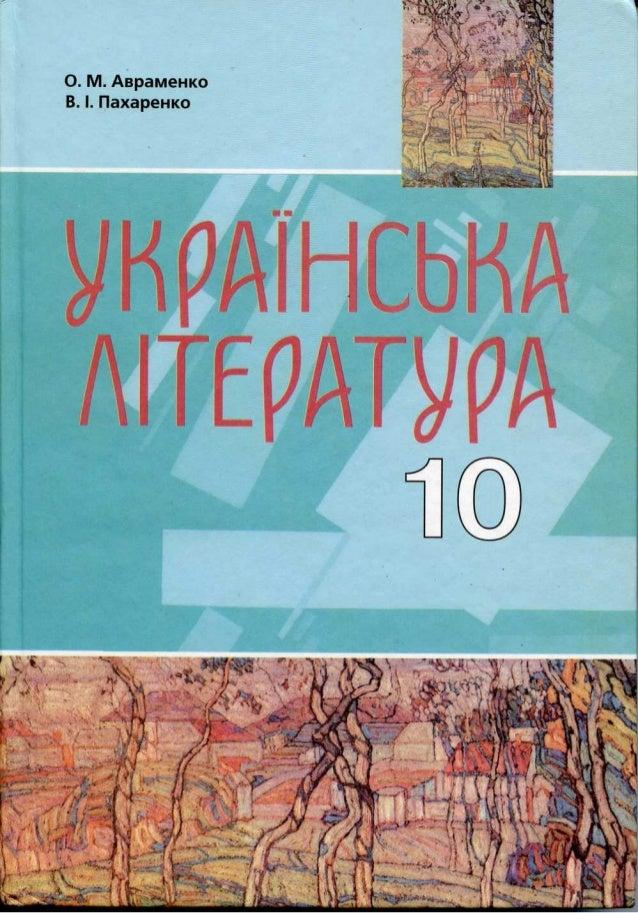 Горошкина решебник о.м. язык автор украинский