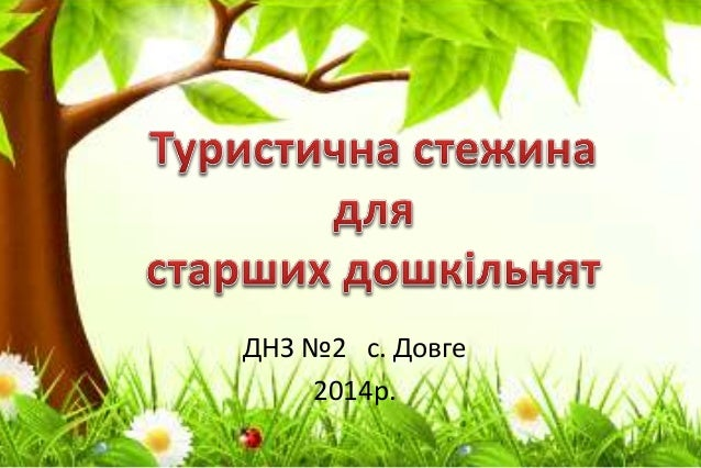 ДНЗ №2 с. Довге  2014р.