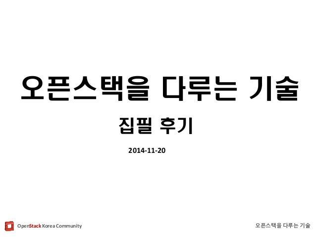 OpenStackKorea Community  오픈스택을다루는기술  오픈스택을다루는기술  2014-11-20  집필후기