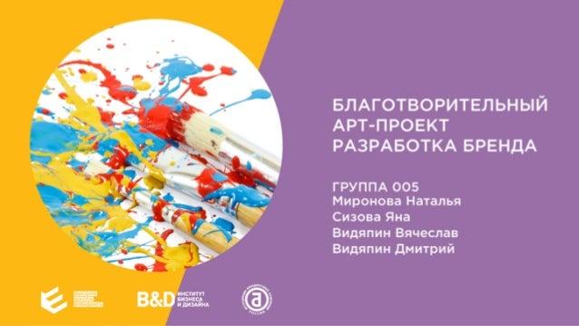 КЛИЕНТ  Совместный проект,  организованный при  поддержке Международного  Фонда «Дети Мира» и  художника Ксении  Будницкой...