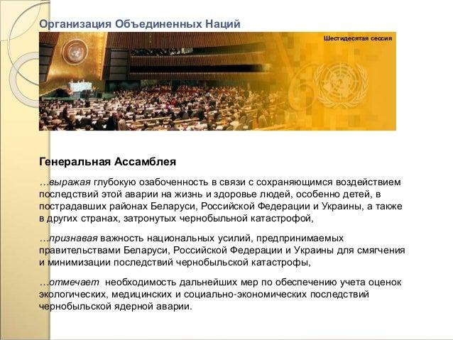 Национальный радиационно-эпидемиологический регистр граждан России, подвергшихся воздействию радиации: опыт, состояние, перспективы Slide 2
