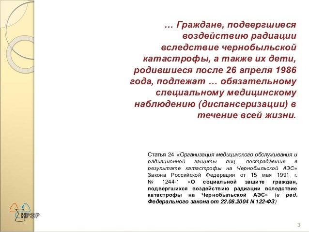 Национальный радиационно-эпидемиологический регистр граждан России, подвергшихся воздействию радиации: опыт, состояние, перспективы Slide 3