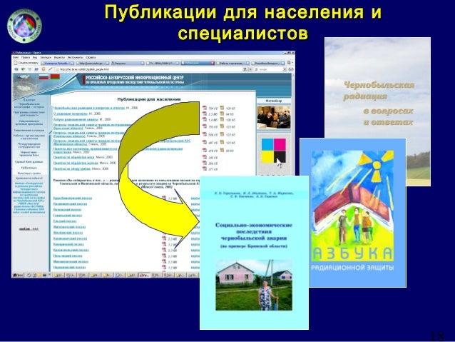 Программа совместной деятельности по преодолению последствий чернобыльской катастрофы в рамках Союзного государства. Опыт ...