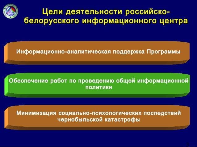 3  Цели деятельности ррооссссииййссккоо--  ббееллооррууссссккооггоо ииннффооррммааццииооннннооггоо ццееннттрраа  Информаци...