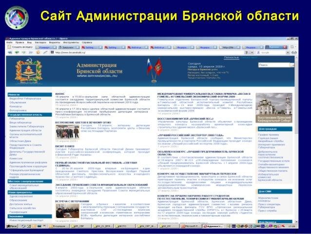 Сайт Администрации ББрряяннссккоойй ооббллаассттии  7