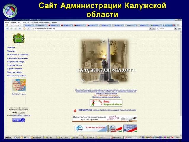 8  Сайт Администрации ККааллуужжссккоойй  ооббллаассттии