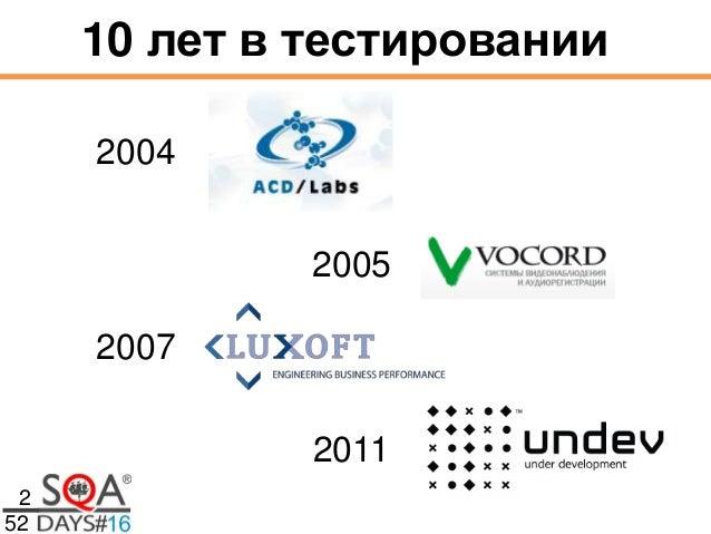"""""""Веб-выборы 2012"""". Как выдержать 70-дневный марафон по тестированию? Slide 2"""