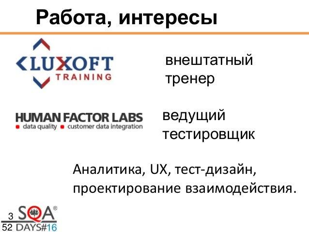 """""""Веб-выборы 2012"""". Как выдержать 70-дневный марафон по тестированию? Slide 3"""