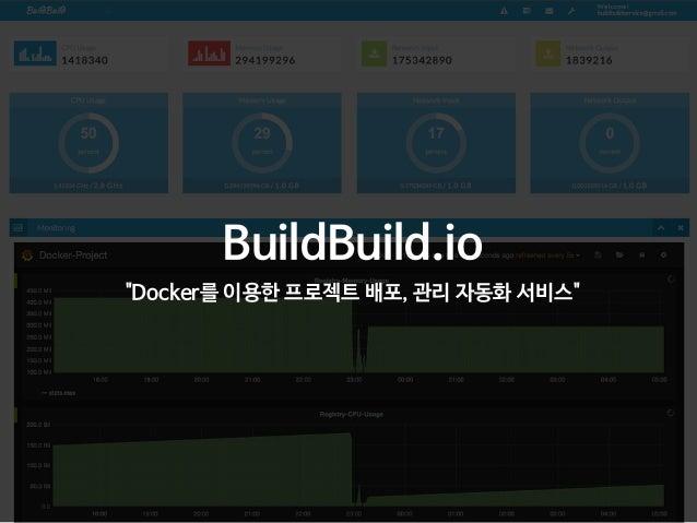 "BuildBuild.io  ""Docker를 이용한 프로젝트 배포, 관리 자동화 서비스"""