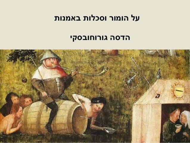 על הומור וסכלות באמנות  הדסה גורוחובסקי