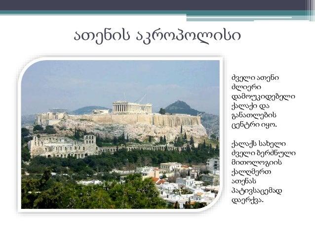 ათენის აკროპოლისი  ძველი ათენი  ძლიერი  დამოუკიდებელი  ქალაქი და  განათლების  ცენტრი იყო.  ქალაქს სახელი  ძველი ბერძნული  ...