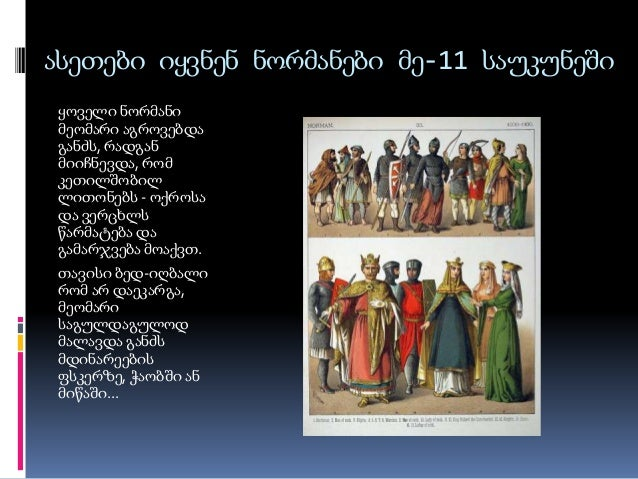 ასეთები იყვნენ ნორმანები მე-11 საუკუნეში  ყოველი ნორმანი  მეომარი აგროვებდა  განძს, რადგან  მიიჩნევდა, რომ  კეთილშობილ  ლი...