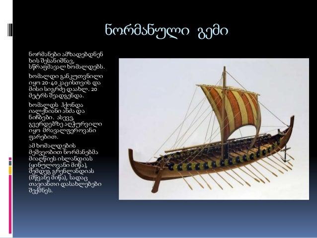 ნორმანული გემი  ნორმანები ამზადებდნენ  ხის შესანიშნავ,  სწრაფმავალ ხომალდებს.  ხომალდი განკუთვნილი  იყო 20-40 კაცისთვის და...