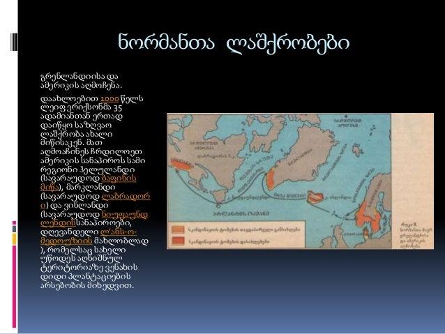 ნორმანთა ლაშქრობები  გრენლანდიისა და  ამერიკის აღმოჩენა.  დაახლოებით 1000 წელს  ლეიფ ერიქსონმა 35  ადამიანთან ერთად  დაიწყ...