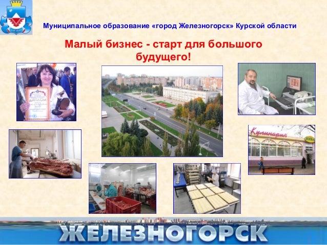 Муниципальное образование «город Железногорск» Курской области  Малый бизнес - старт для большого  будущего!
