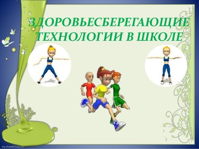 http://linda6035.ucoz.ru/  ЗДОРОВЬЕСБЕРЕГАЮЩИЕ  ТЕХНОЛОГИИ В ШКОЛЕ