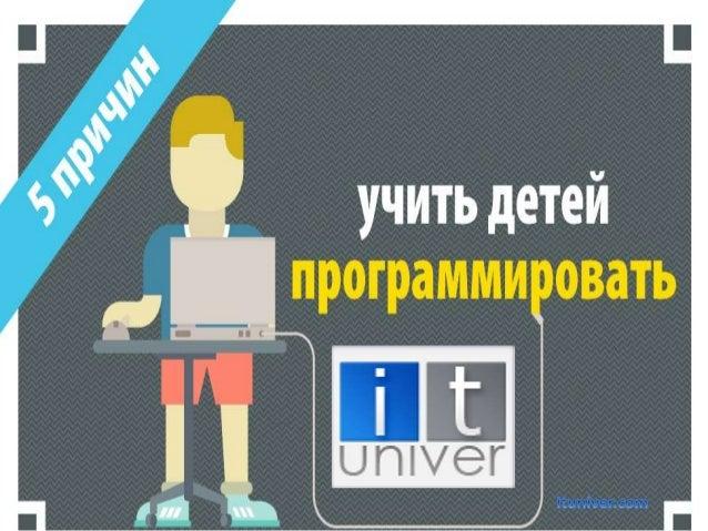 Изучение программирования  =  новые возможности