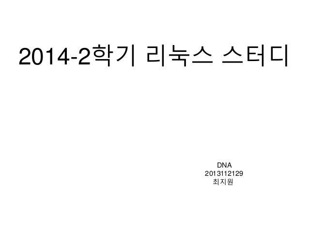 2014-2학기 리눅스 스터디 DNA 2013112129 최지원