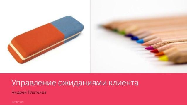 Управление ожиданиями клиента Андрей Плетенев