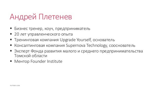 Андрей Плетенев  Бизнес тренер, коуч, предприниматель  20 лет управленческого опыта  Тренинговая компания Upgrade Yours...
