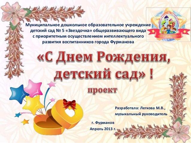 Поздравление днем рождения руководителю детского сада фото 690