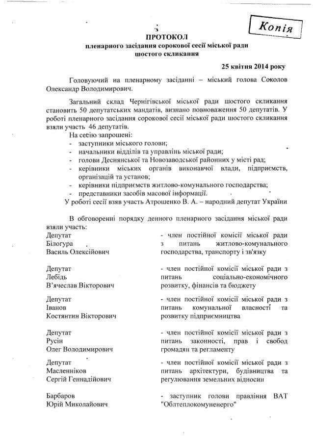Протокол 40 сесії Чернігівської міської ради 6 скликання