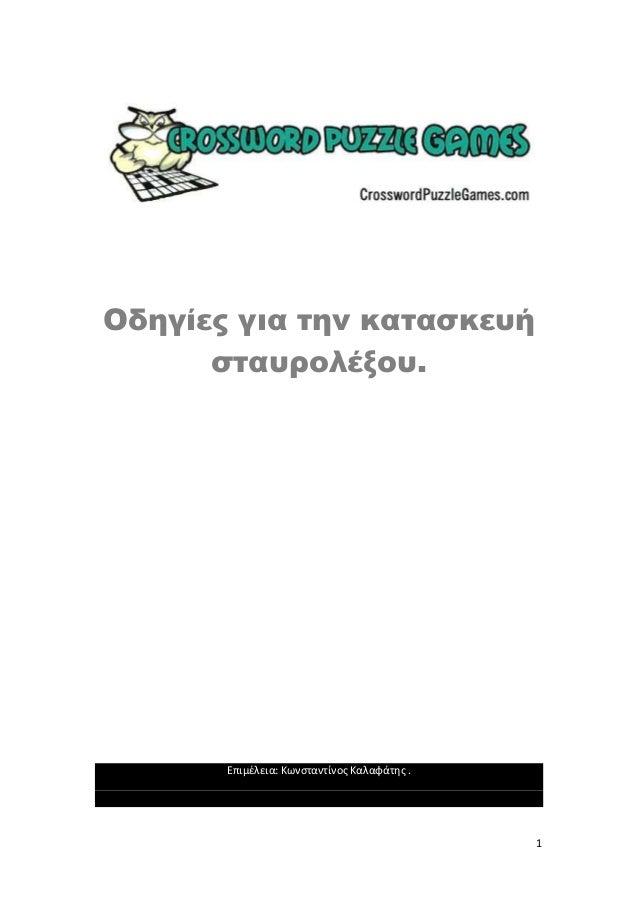 1  Οδηγίες για την κατασκευή  σταυρολέξου.  Επιμέλεια: Κωνσταντίνος Καλαφάτης .
