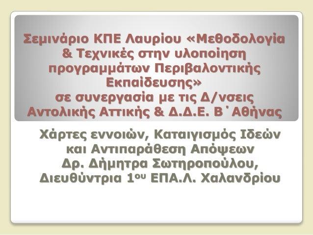 Σεμινάριο ΚΠΕ Λαυρίου «Μεθοδολογία  & Τεχνικές στην υλοποίηση  προγραμμάτων Περιβαλοντικής  Εκπαίδευσης»  σε συνεργασία με...