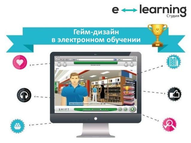 Гейм-дизайн в электронном обучении