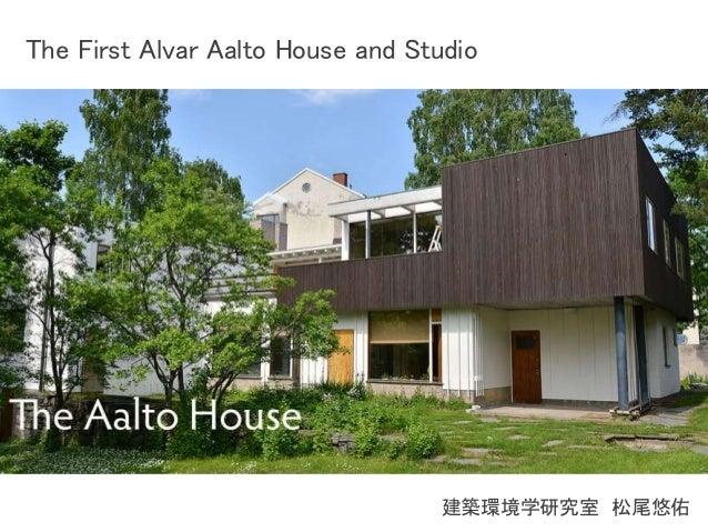 The First Alvar Aalto House and Studio  建築環境学研究室松尾悠佑