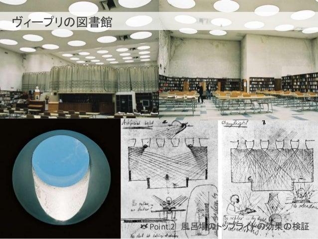 ヴィープリの図書館  Point.2 風呂場のトップライトの効果の検証