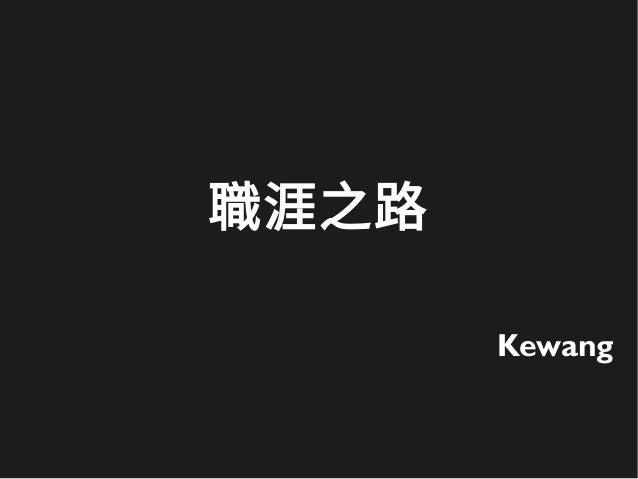 職涯之路 Kewang