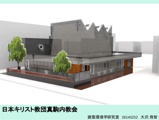 日本キリスト教団真駒内教会  建築環境学研究室26143252 大沢飛智