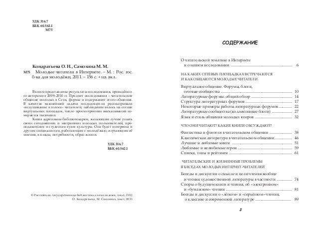 Кондратьева О., Самохина М. Молодые читатели в Интернете Slide 2