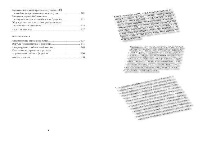 Кондратьева О., Самохина М. Молодые читатели в Интернете Slide 3