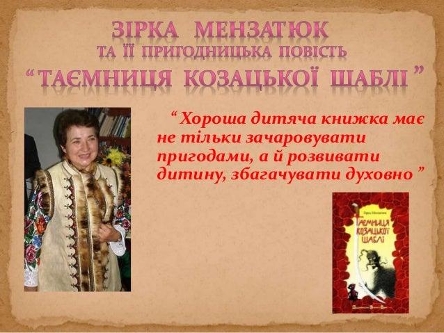 """"""" Хороша дитяча книжка має  не тільки зачаровувати  пригодами, а й розвивати  дитину, збагачувати духовно """""""