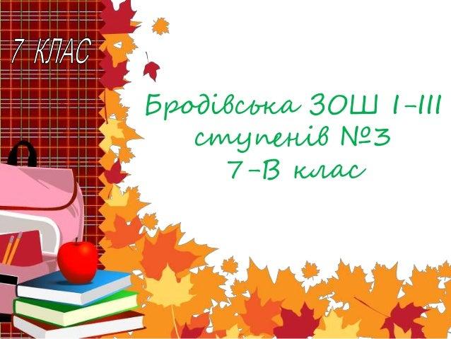 Бродівська ЗОШ І-ІІІ  ступенів №3  7-В клас