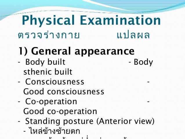 Physical Examination  ตรวจร่างกาย แปลผล  2) Observation  - รอยแผลผ่าตัดบริเวณหน้า  แข้งซา้ยยาว 5 เซนติเมตร  - ลักษณะการเดิ...
