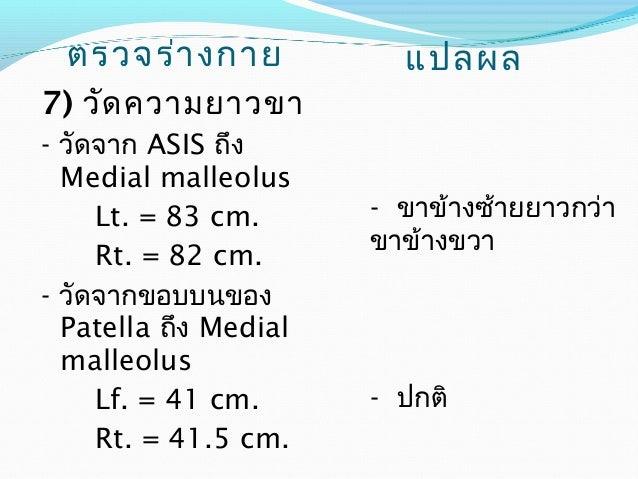 ตรวจร่างกาย แปลผล  9) Vital sign  - BP = 125/80  - ปกติ  mmHg  - ปกติ  - RR = 24  - ปกติ  ครั้ง/นาที  - HR = 70  ครั้ง/นาท...