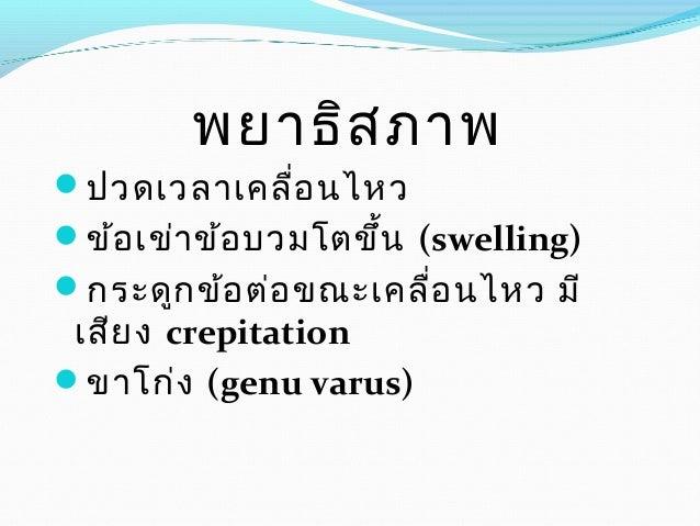 อาการแสดง  ปวดข้อเข่า  ข้อขดั ข้อฝืด เหยียด-งอเข่าได้ไม่สดุ  ข้อเข่าบวม  เข่าโก่ง (genu varus)  เข่าฉิ่ง (genu valgus...