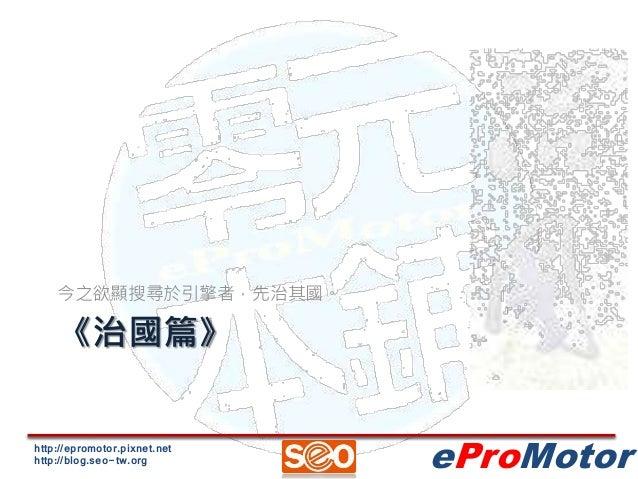 實戰流網站優化 – 治國篇 Slide 2