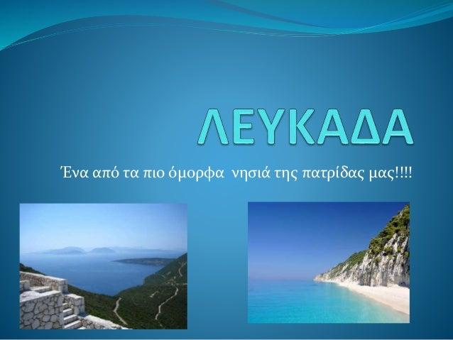 Ένα από τα πιο όμορφα νησιά της πατρίδας μας!!!!