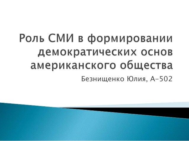 Безнищенко Юлия, А-502