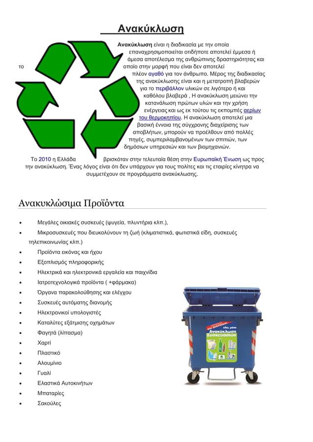 Ανακύκλωση Ανακύκλωση είναι η διαδικασία με την οποία επαναχρησιμοποιείται οτιδήποτε αποτελεί έμμεσα ή άμεσα αποτέλεσμα τη...
