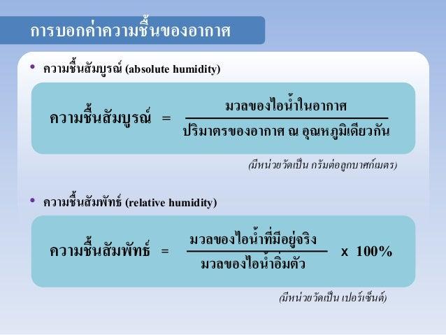 ความชื้นสัมพัทธ์ คืออัตราส่วนของปริมาณไอน้ำในอากาศต่อปริมาณไอน้ำที่ทำให้อากาศอิ่มตัว(อากาศอิ่มตัว  ...
