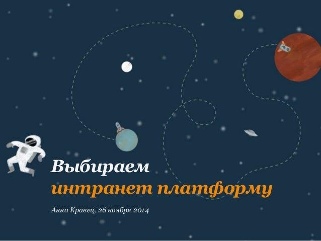 Выбираем  интранет платформу  Анна Кравец, 26 ноября 2014