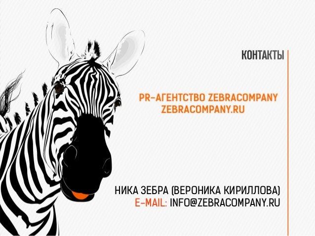 Личный бренд предпринимателя. Спикер: Ника Зебра (Вероника Кириллова)